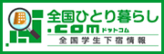 学生下宿情報サイト